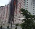 آتش سوزی برج طاووس منطقه آزاد بندرانزلی