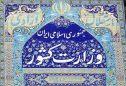 vezarat-keshvar-e1575118386764